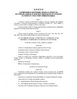 1005zakon o iz i dop zakona o pravu na besp akc
