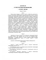 1007zakon o elektronskim komunikacijama
