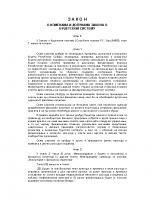 1011 zakon o i dop z o budzetskom sistemu