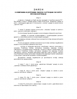 1012 zak o iidz o agen za bor prot korupcije