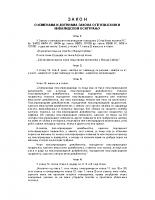 1012 zakon o iz i dop zakona o pio