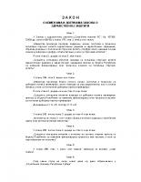 1012 zakon o iz i dop zakona o zdravstvenoj zastiti