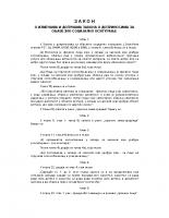 1107zakon o izm i dop zakona o doprinosima za obavezno socijalno osiguranje