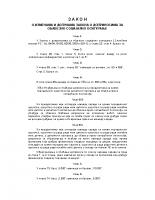 1201zakon oiidz o doprinosima za obavezno socijalno osiguranje