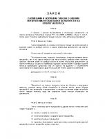 1205zakon o jp i obavljanju delatnosti od javnog znacaja