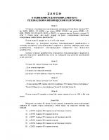 1407zakon o izmenama i dopunama zakona o pio