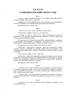 1407zakon o izmenama i dopunama zakona o radu