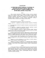 1411zakon o privrem uredjivanju osnovica za obracun i ispl plata zaposlenima kod korisnika javnih sredstava
