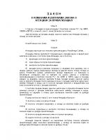 1501zakon-o-izmenama-i-dopunama-zakona-o-agenciji-za-privatizaciju