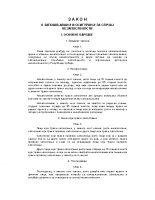 zakon o zaposl i osig od nezap